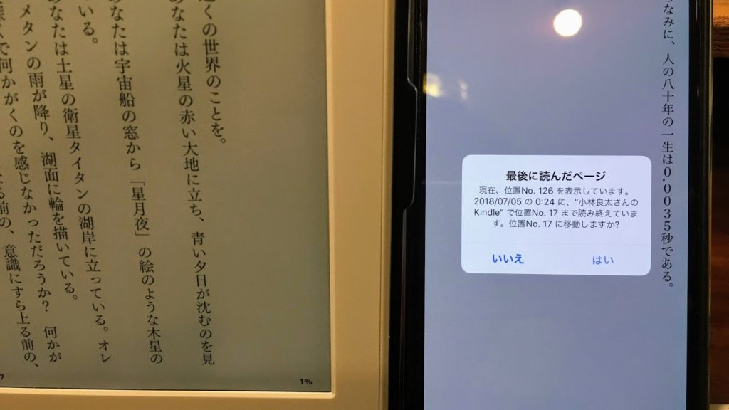 kindle端末とスマホで同期