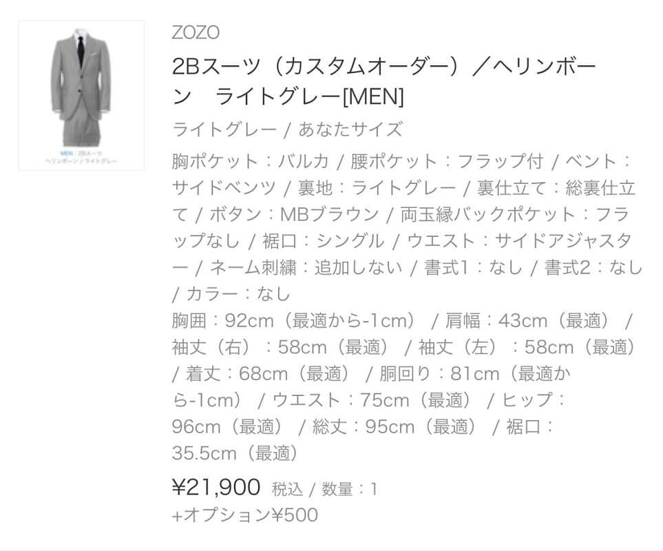 ZOZOの2Bスーツ注文詳細