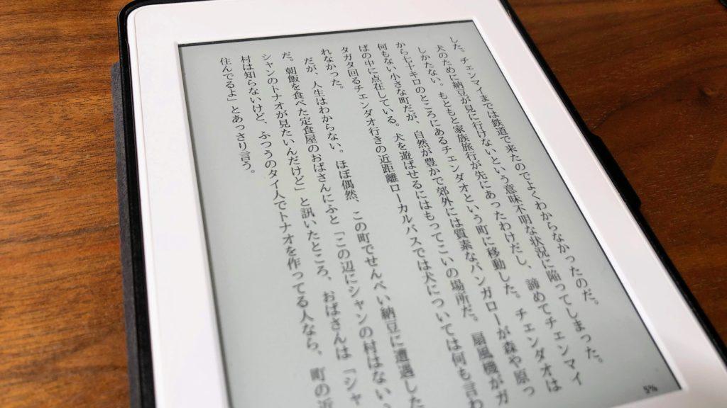 Kindle端末で本を読む