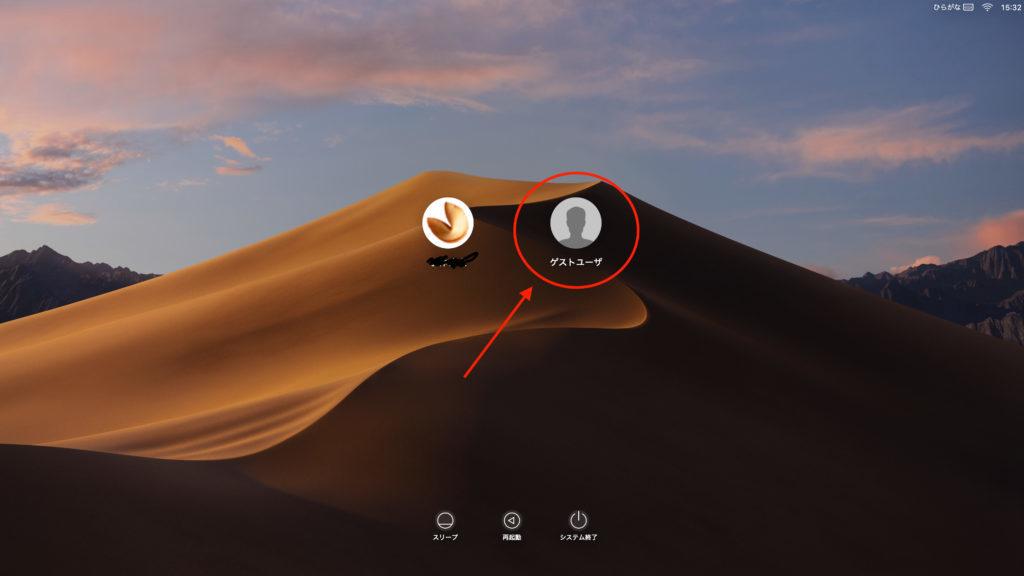 ログインユーザー選択画面