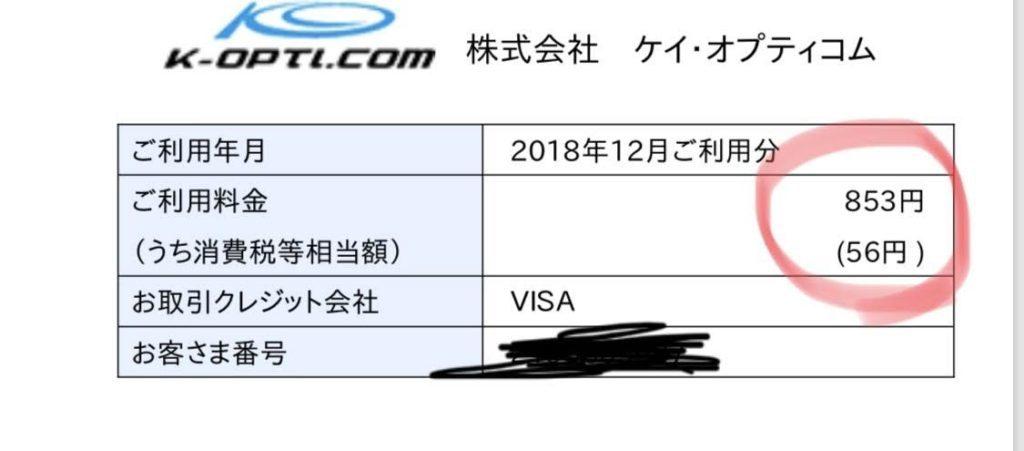 料金853円