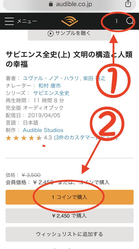 Audible購入画面(スマホ版)