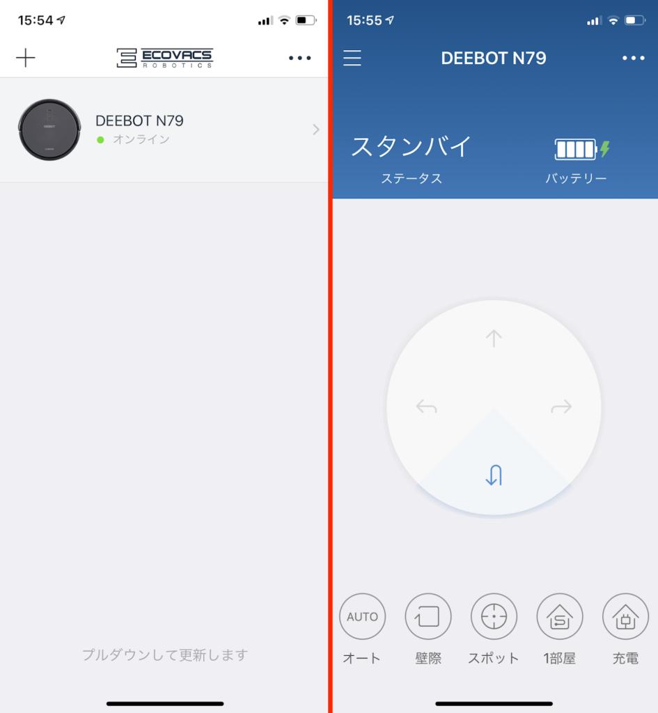 エコバックスアプリ操作画面