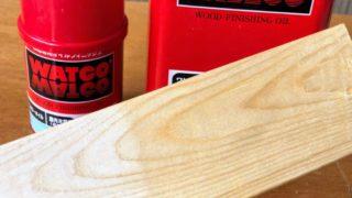 ワトコオイルを塗った木材