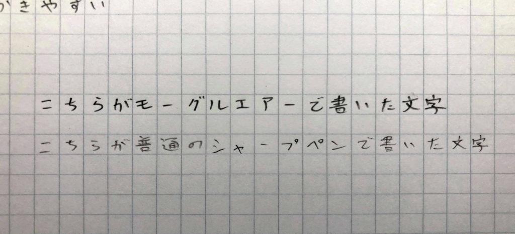 モーグルエアーと普通のシャープペンで書いた文字の比較