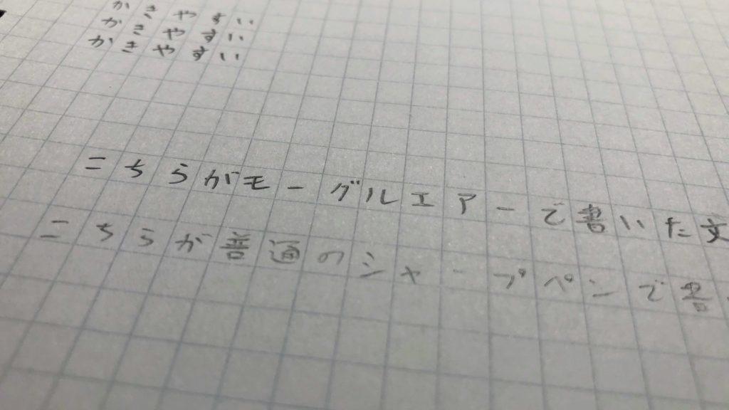 モーグルエアーと普通のシャープペンで書いた文字の比較・斜めアングル