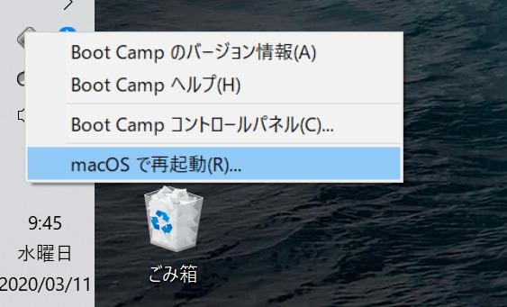 Mac OSで再起動