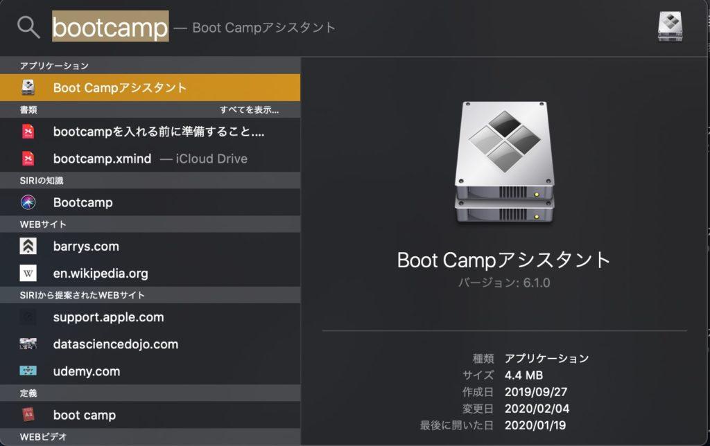 検索でbootcampアシスタント表示