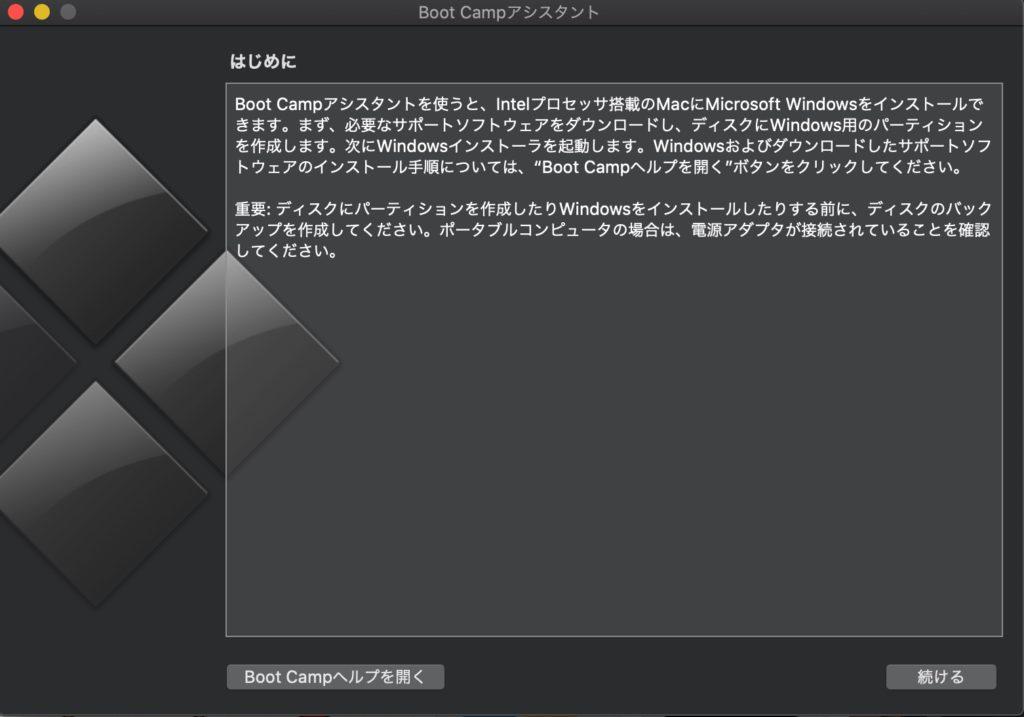 BootCampアシスタント起動画面