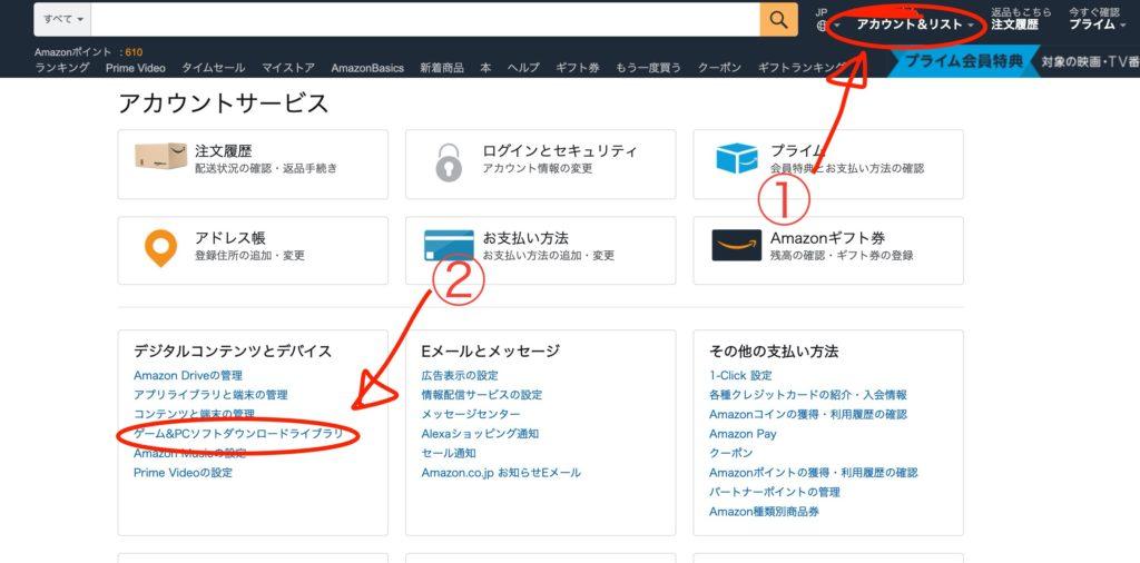 Amazonでのプロダクトキー確認