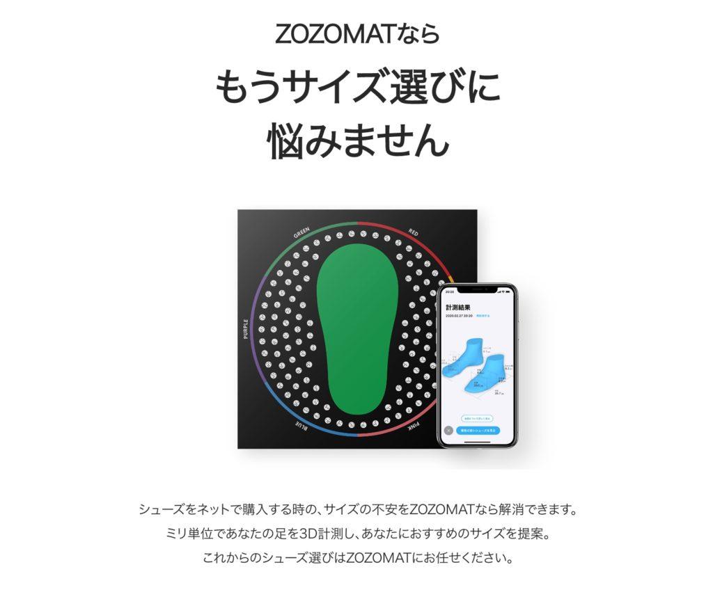 ZOZOMAT紹介画面