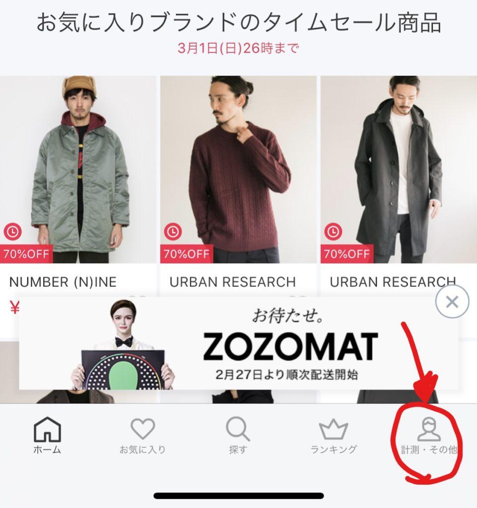 ZOZOアプリメイン画面