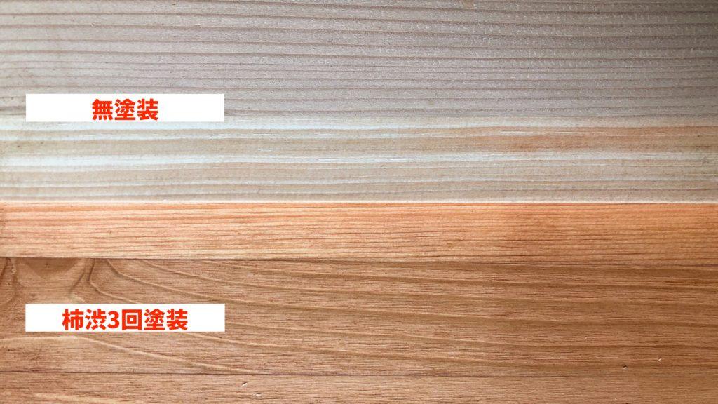 柿渋塗装前後の比較
