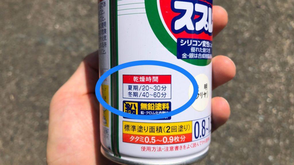 スプレー缶の乾燥時間表示