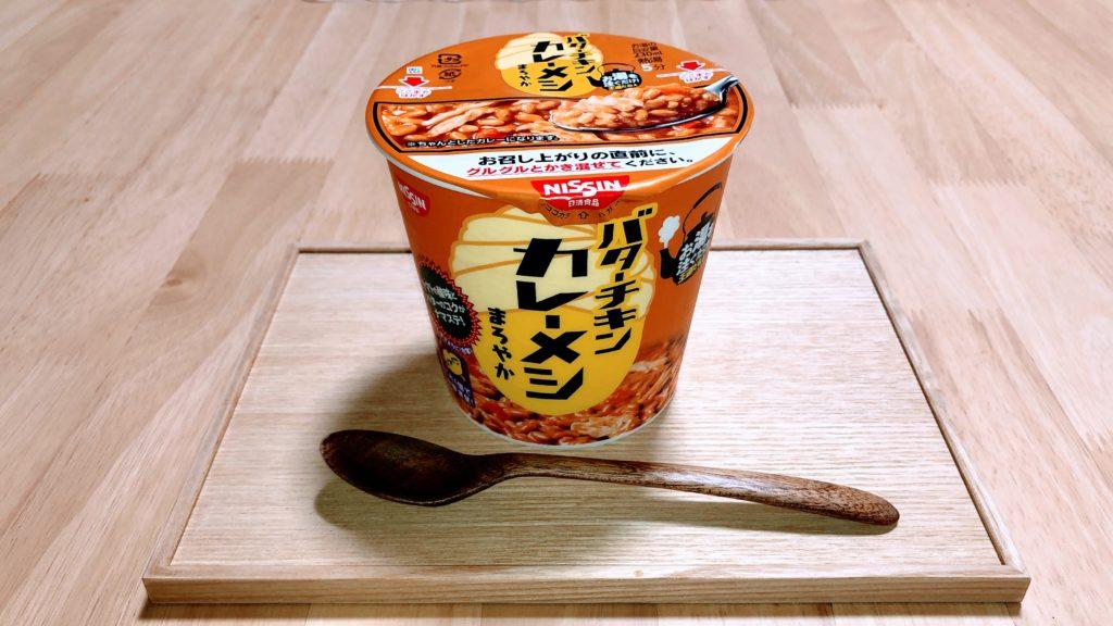 バターチキンカレーメシのパッケージ