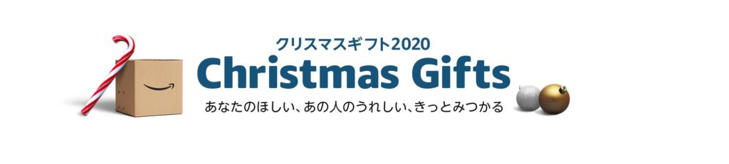 Amazonクリスマスセール