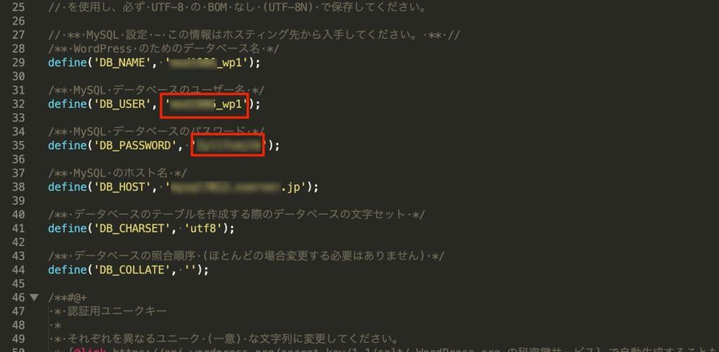MySQLユーザー名とパスワードが見れる