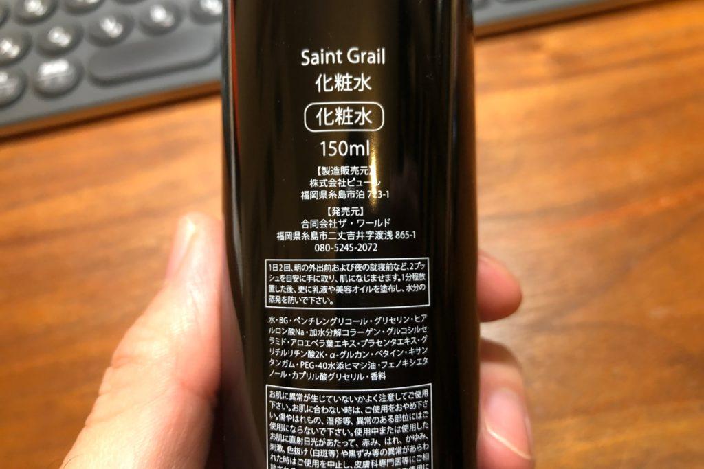 Saint grailボトル裏の説明