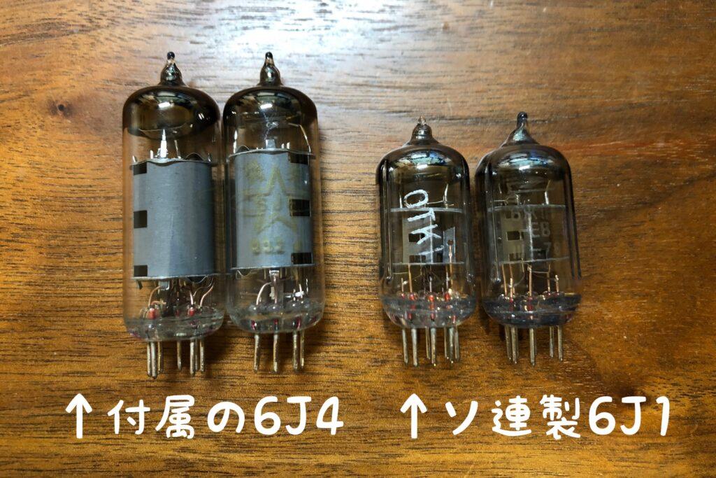 真空管6J4と6J1の比較